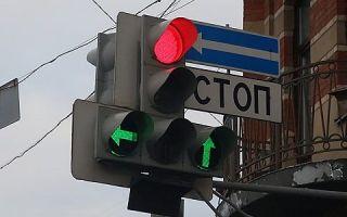 Можно ли развернуться, если горит «стрелка», а основной светофор красный?