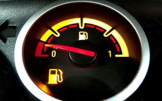 Какое расстояние можно проехать, если уже загорелась лампочка топлива?
