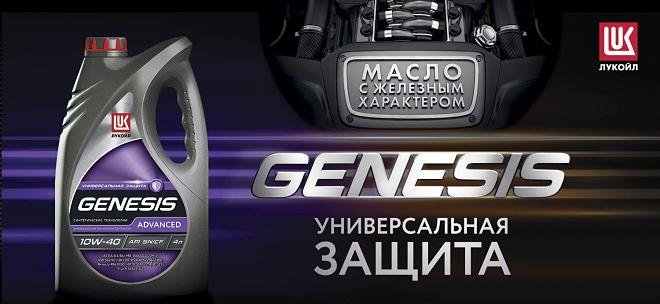 Масло лукойл genesis advanced 10w 40 отзывы