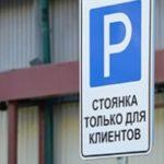 Парковка только для сотрудников и посетителей- законно ли это?