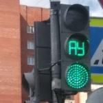 Что значит «АУ» на светофоре: Можно ехать или нет