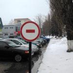 Кирпич «наоборот» — что это за знак и для чего нужен?