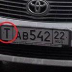 Увидел автомобиль с букой «Т» на номере слева. Узнал, что он означает