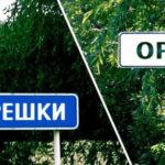 Синие и Белые знаки с названиями населенных пунктов — Рассказываю, в чем разница?
