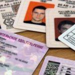 Власти планируют сделать права полноценным документом для подтверждения личности