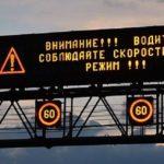 В России могут появиться новые дорожные знаки, работающие при непогоде